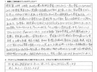 図面、動画、写真等にして提示してくれる業者は宮崎には(他に)ないと思いました