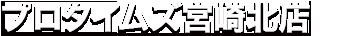 宮崎県の外壁塗装・屋根塗装ならプロタイムズ宮崎北店/株式会社東建装へ