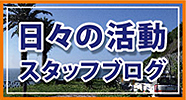 プロタイムズ薩摩川内店スタッフブログ